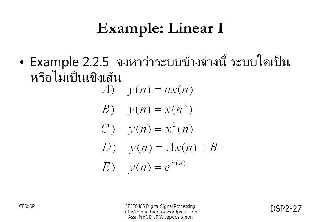 Example: Linear I Example 2.2.5 จงหาว่าระบบข้างล่างนี้ ระบบใดเป็นหรือไม่เป็นเชิงเส้น. CESdSP.