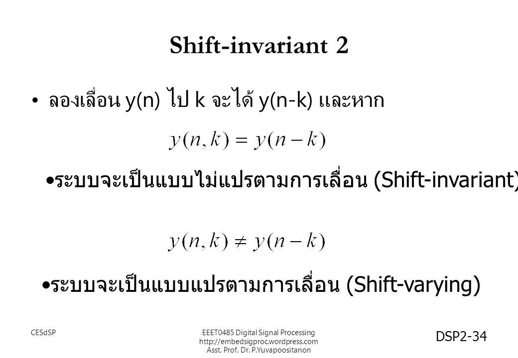 Shift-invariant 2 ลองเลื่อน y(n) ไป k จะได้ y(n-k) และหาก