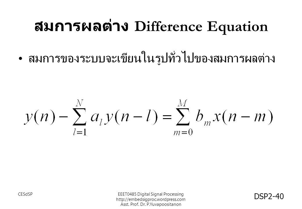 สมการผลต่าง Difference Equation