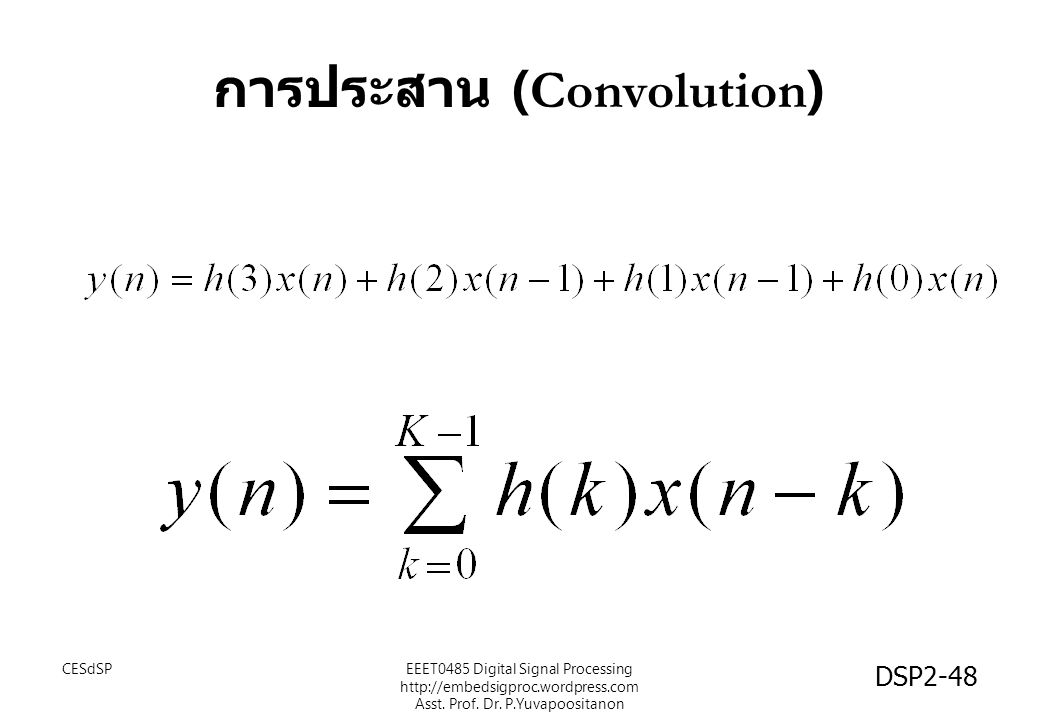 การประสาน (Convolution)