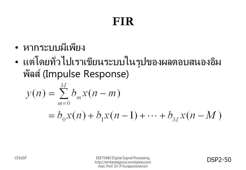FIR หากระบบมีเพียง. แต่โดยทั่วไปเราเขียนระบบในรูปของผลตอบสนองอิมพัลส์ (Impulse Response) CESdSP.