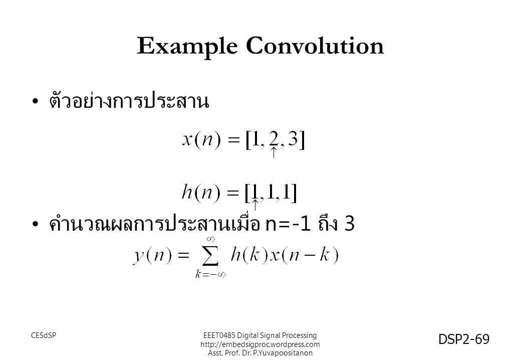 Example Convolution ตัวอย่างการประสาน คำนวณผลการประสานเมื่อ n=-1 ถึง 3