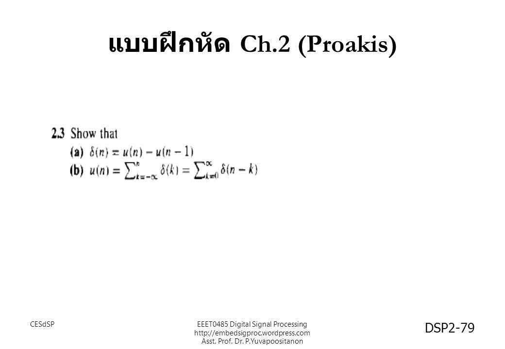 แบบฝึกหัด Ch.2 (Proakis)