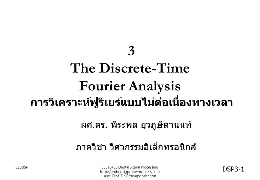 3 The Discrete-Time Fourier Analysis การวิเคราะห์ฟูริเยร์แบบไม่ต่อเนื่องทางเวลา