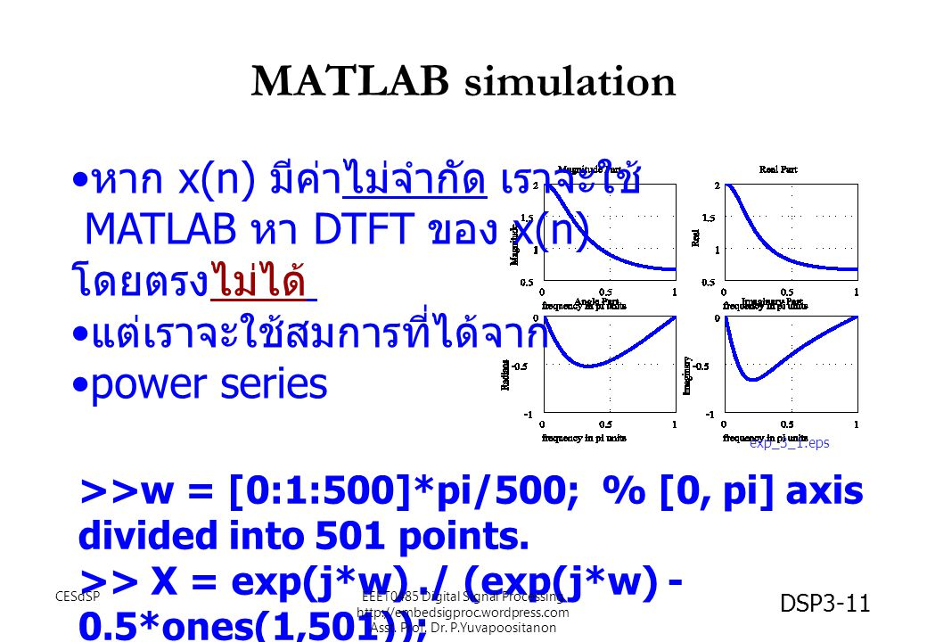 MATLAB simulation หาก x(n) มีค่าไม่จำกัด เราจะใช้