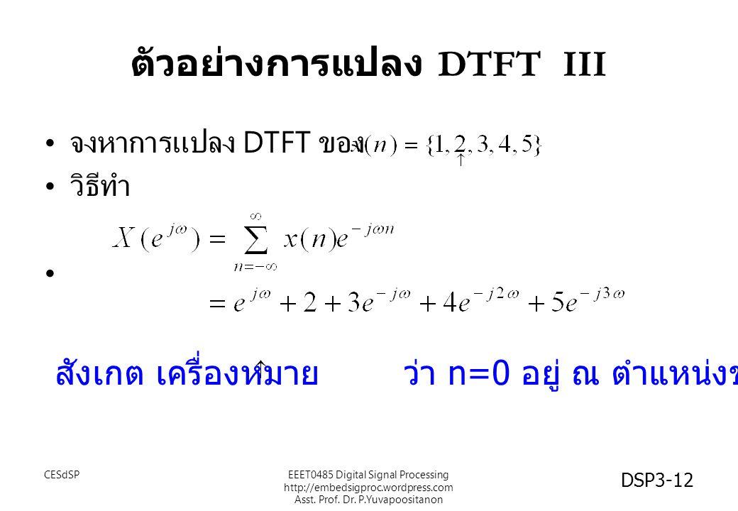 ตัวอย่างการแปลง DTFT III