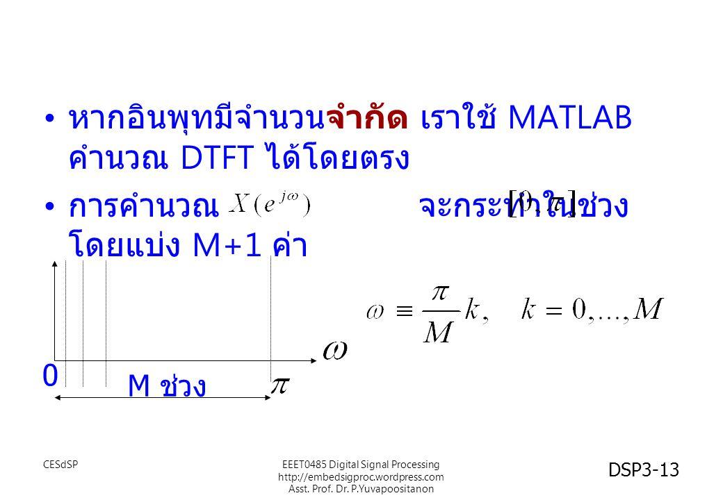 หากอินพุทมีจำนวนจำกัด เราใช้ MATLAB คำนวณ DTFT ได้โดยตรง