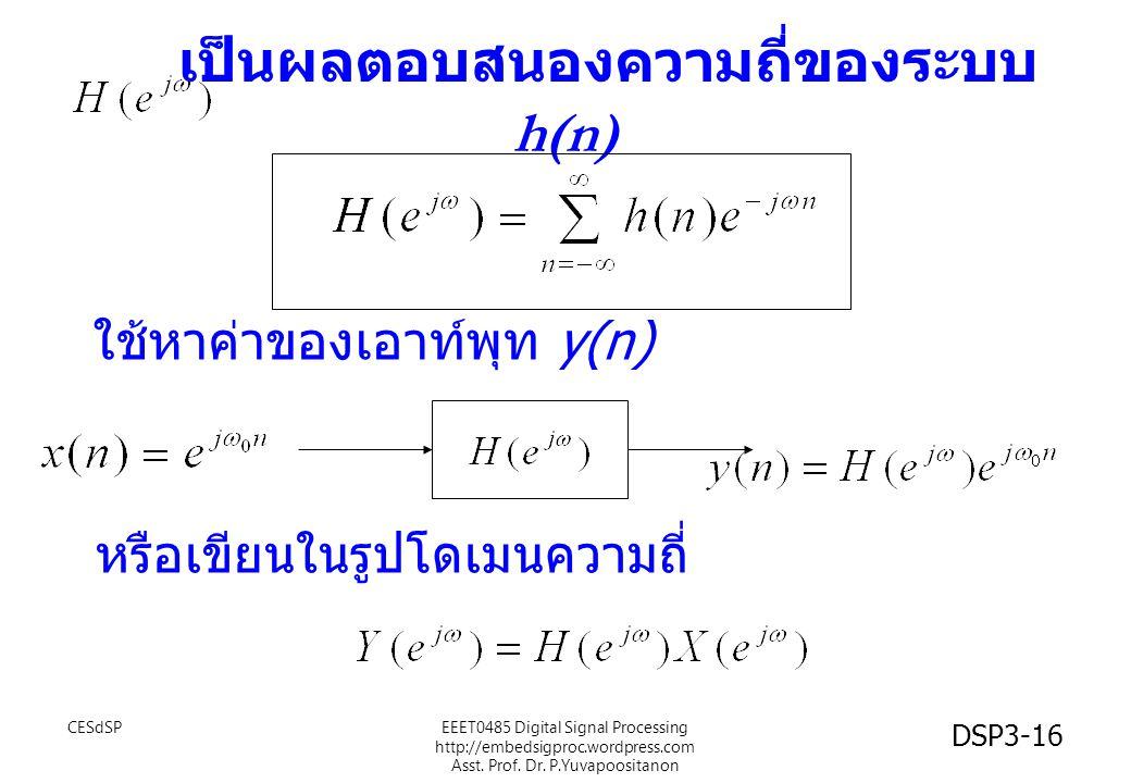 เป็นผลตอบสนองความถี่ของระบบ h(n)