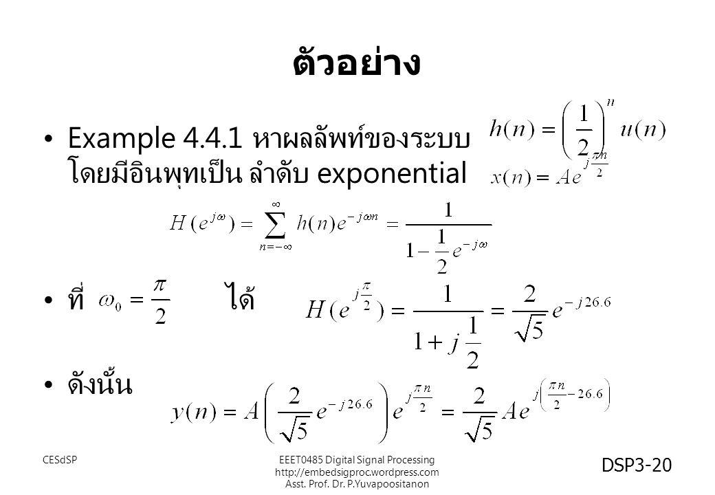 ตัวอย่าง Example 4.4.1 หาผลลัพท์ของระบบ โดยมีอินพุทเป็น ลำดับ exponential. ที่ ได้