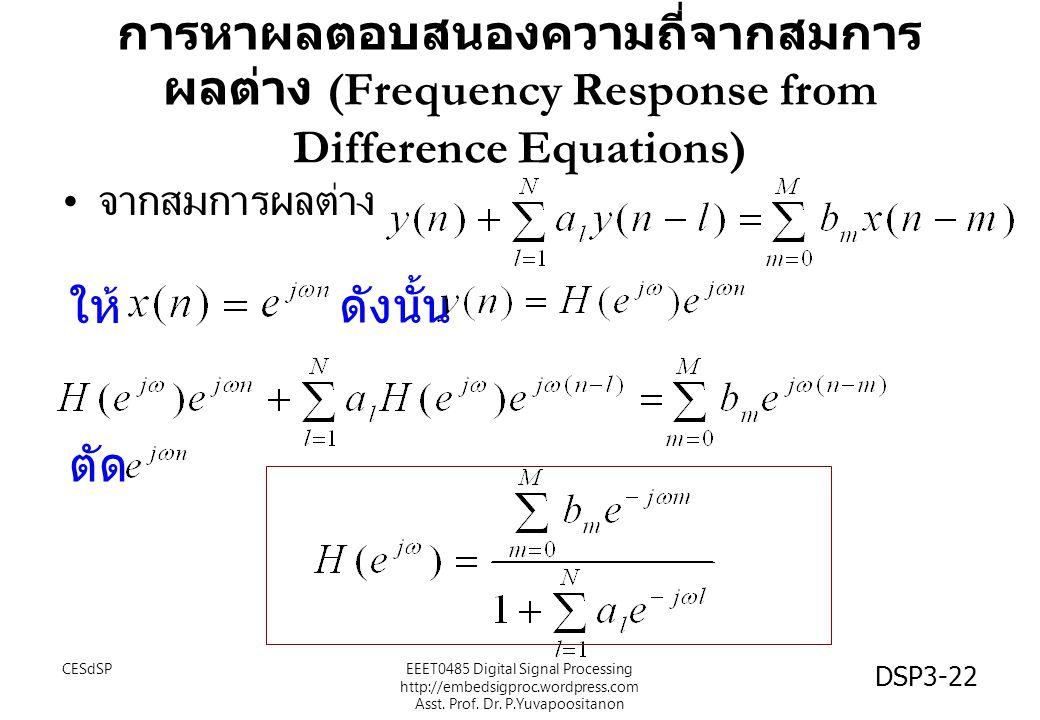 การหาผลตอบสนองความถี่จากสมการผลต่าง (Frequency Response from Difference Equations)