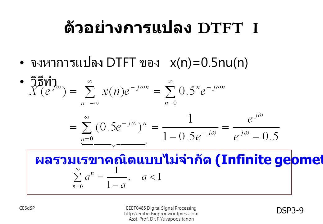ตัวอย่างการแปลง DTFT I