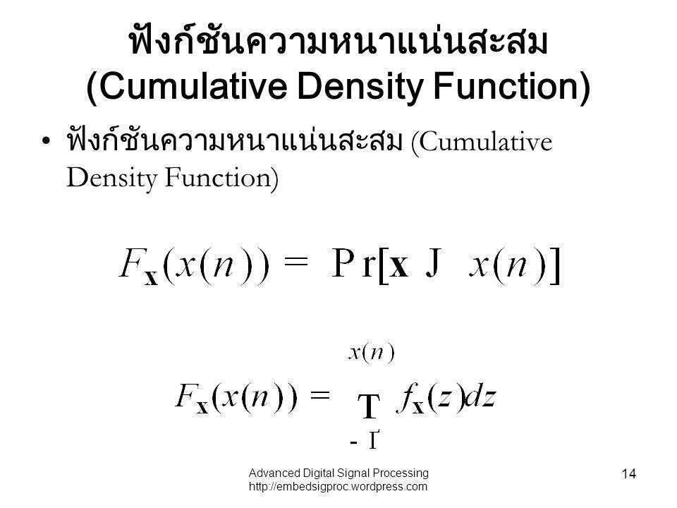 ฟังก์ชันความหนาแน่นสะสม (Cumulative Density Function)