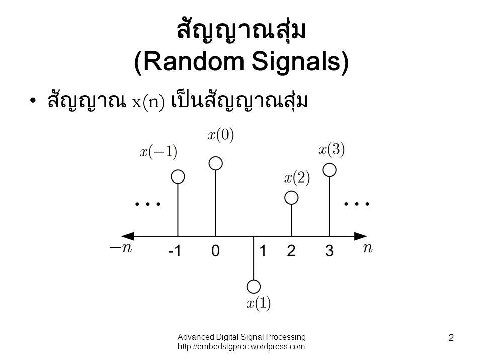 สัญญาณสุ่ม (Random Signals)