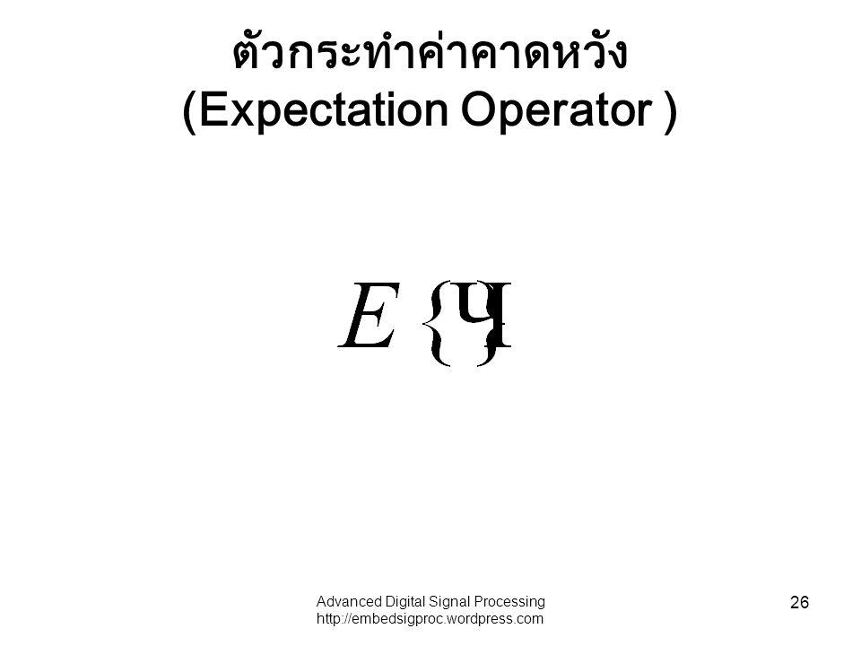 ตัวกระทำค่าคาดหวัง (Expectation Operator )