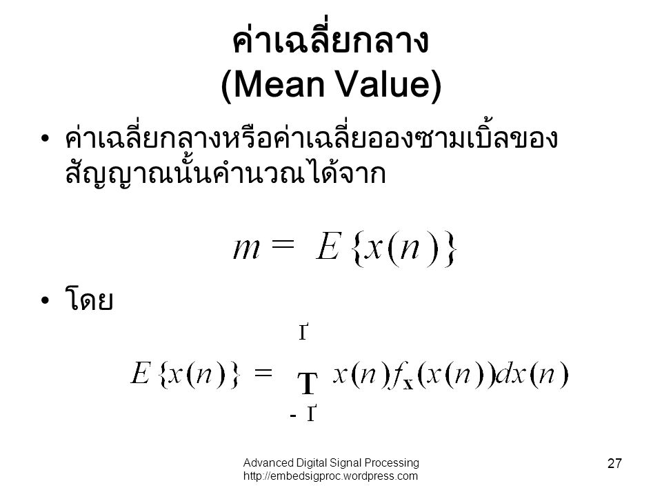 ค่าเฉลี่ยกลาง (Mean Value)