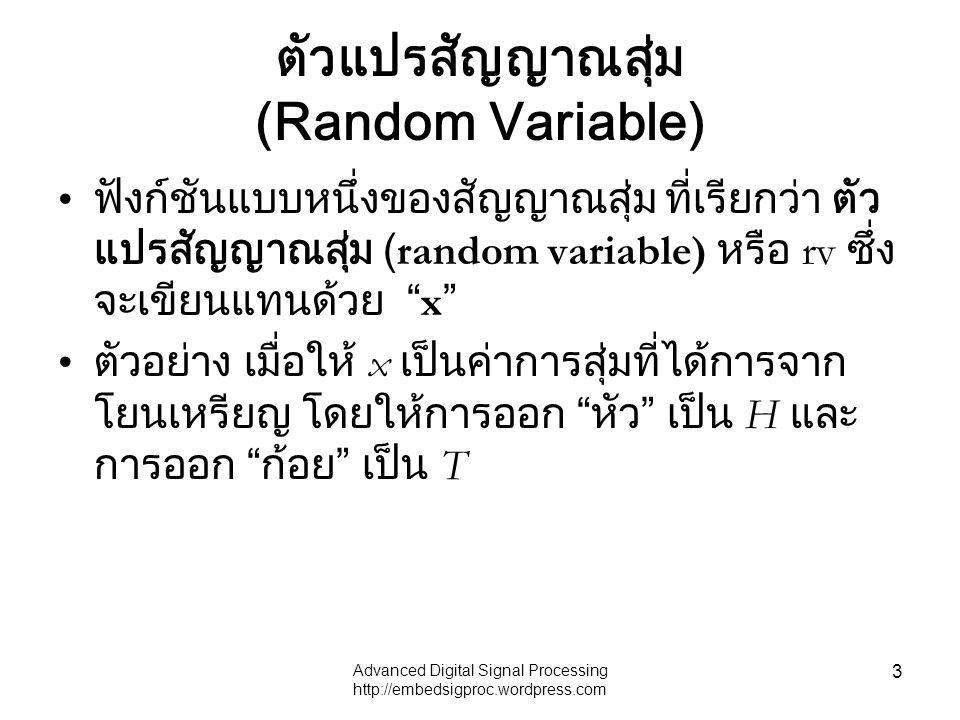 ตัวแปรสัญญาณสุ่ม (Random Variable)