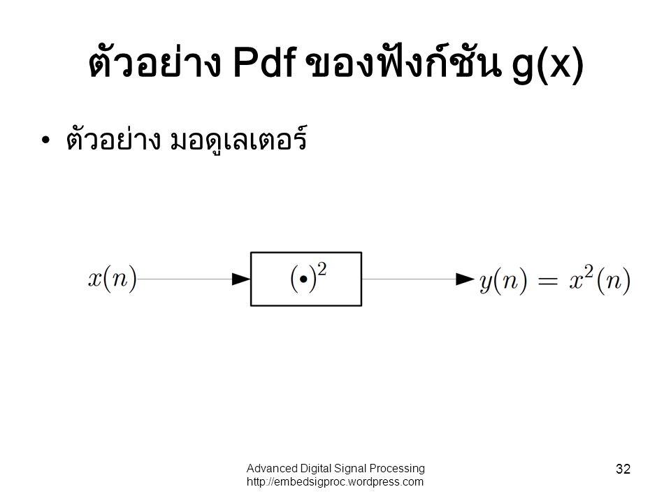 ตัวอย่าง Pdf ของฟังก์ชัน g(x)