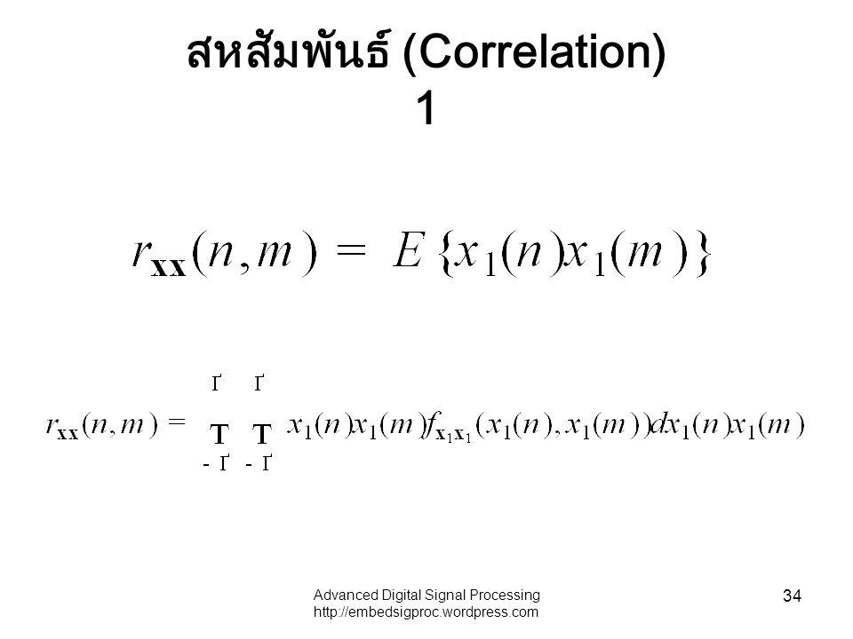 สหสัมพันธ์ (Correlation) 1