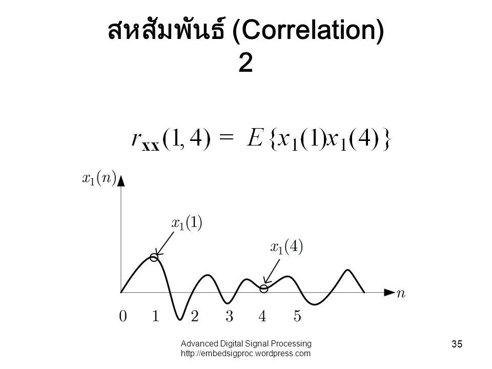 สหสัมพันธ์ (Correlation) 2