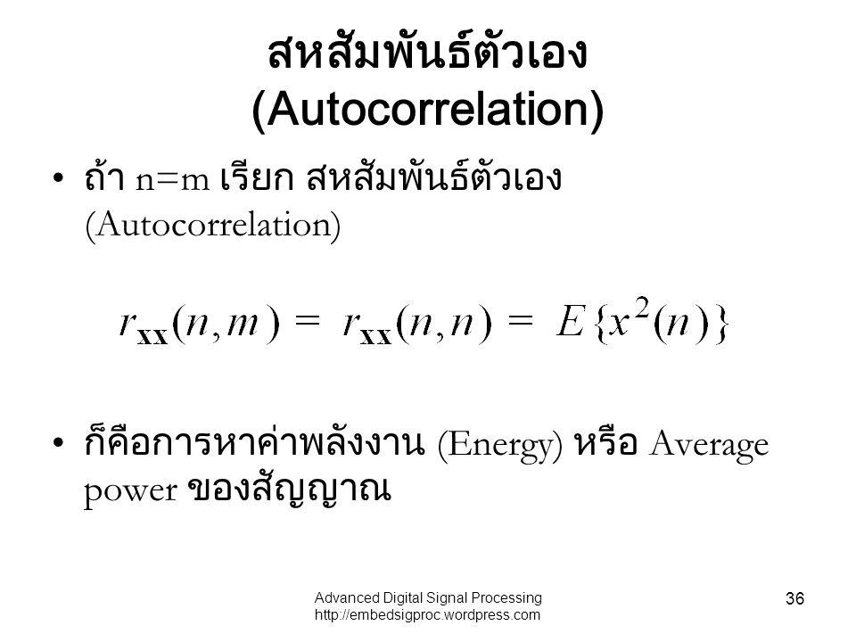 สหสัมพันธ์ตัวเอง (Autocorrelation)