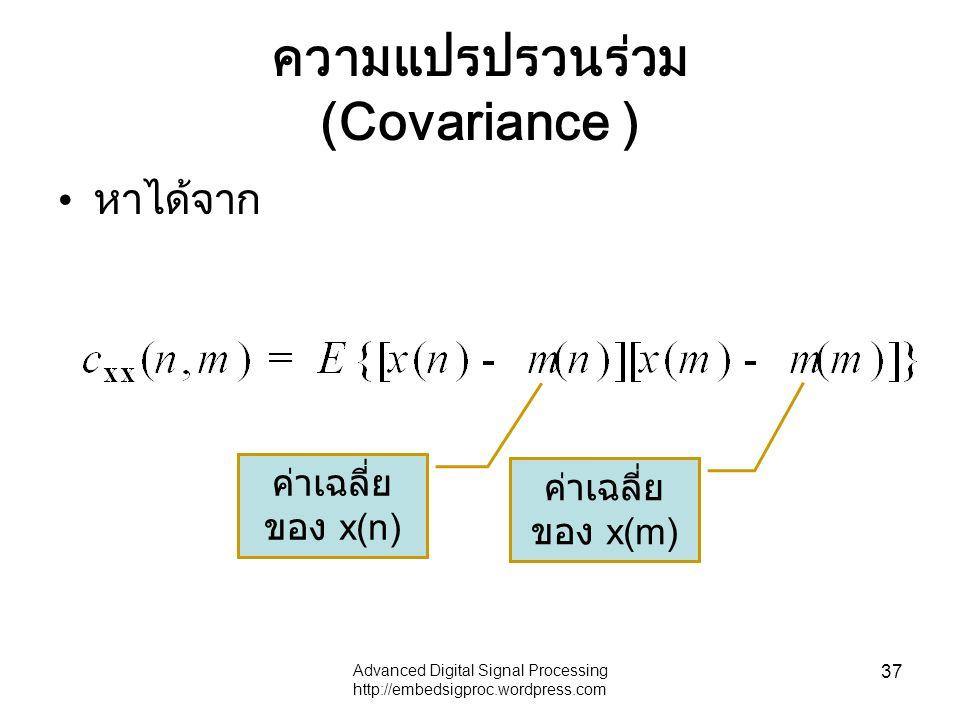 ความแปรปรวนร่วม (Covariance )