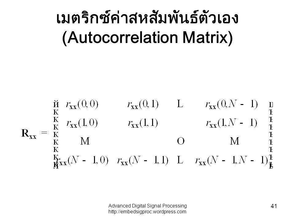 เมตริกซ์ค่าสหสัมพันธ์ตัวเอง(Autocorrelation Matrix)