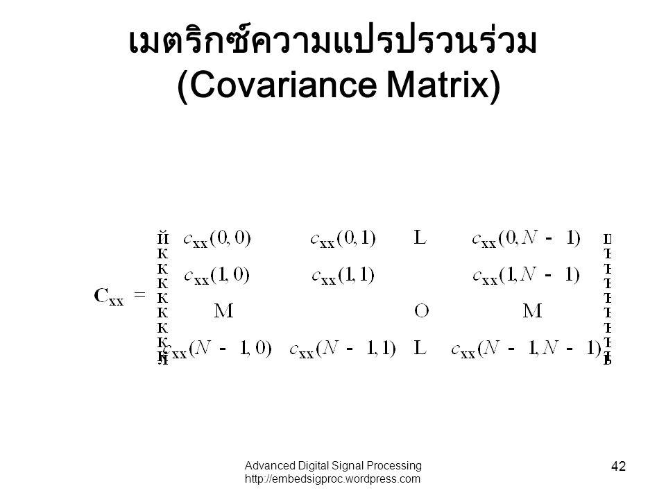 เมตริกซ์ความแปรปรวนร่วม (Covariance Matrix)