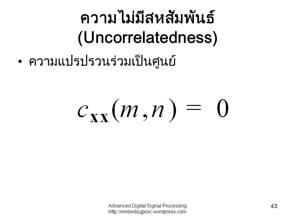 ความไม่มีสหสัมพันธ์ (Uncorrelatedness)
