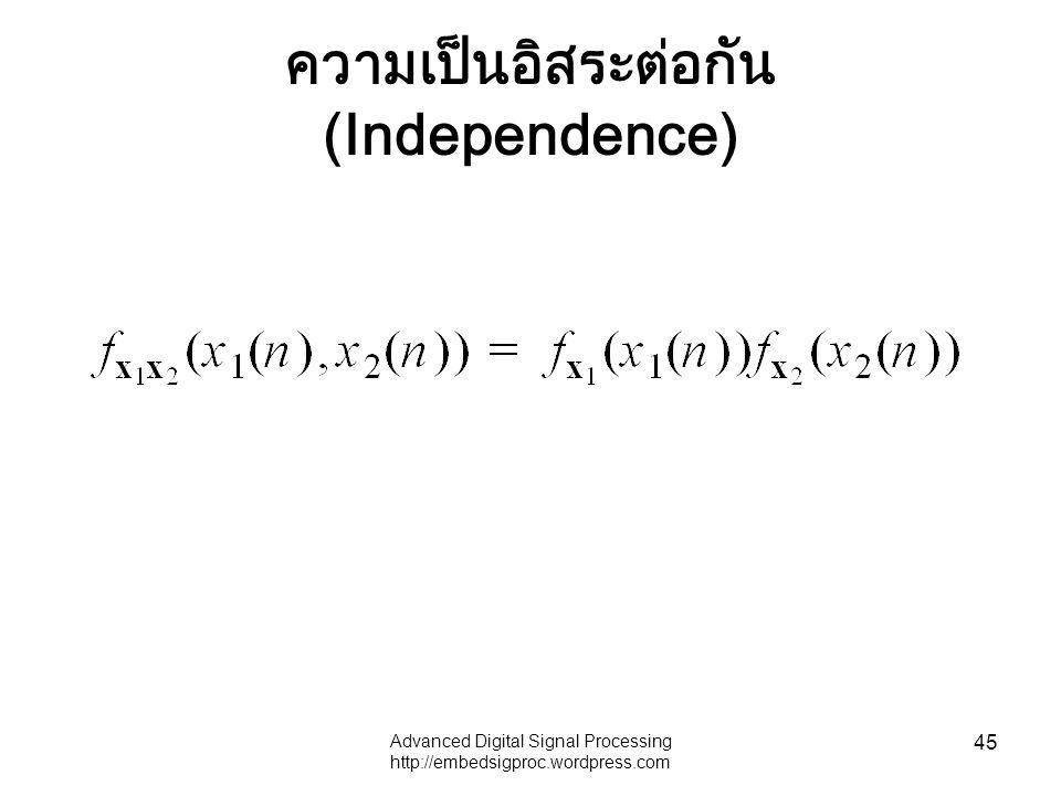 ความเป็นอิสระต่อกัน (Independence)