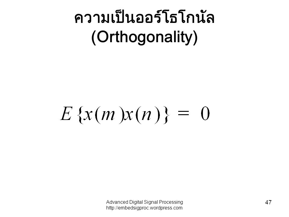 ความเป็นออร์โธโกนัล (Orthogonality)