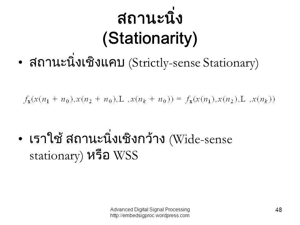 สถานะนิ่ง (Stationarity)