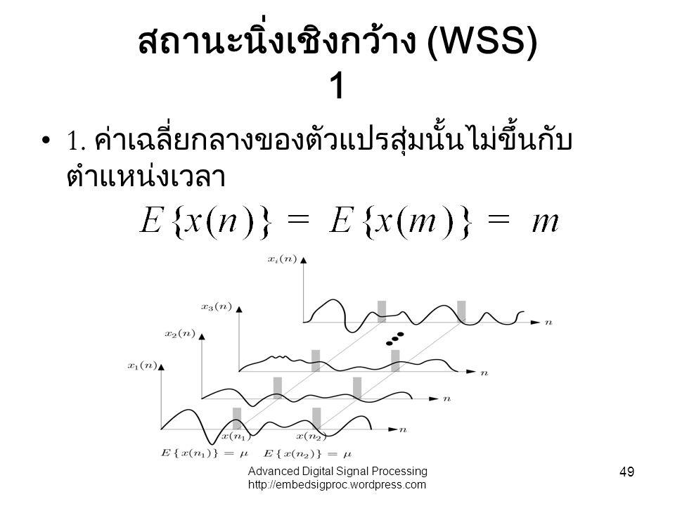 สถานะนิ่งเชิงกว้าง (WSS) 1