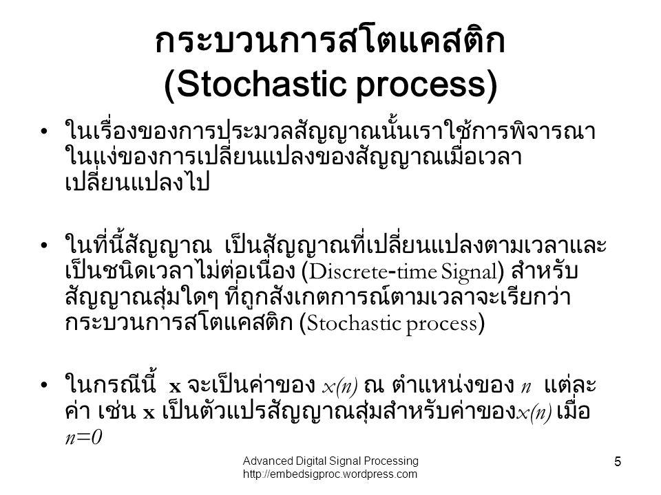 กระบวนการสโตแคสติก (Stochastic process)