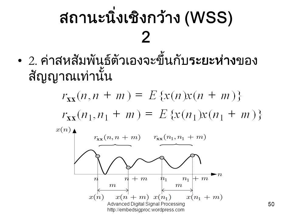 สถานะนิ่งเชิงกว้าง (WSS) 2