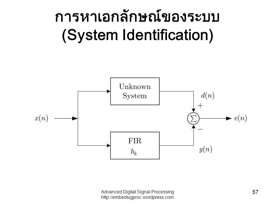 การหาเอกลักษณ์ของระบบ (System Identification)