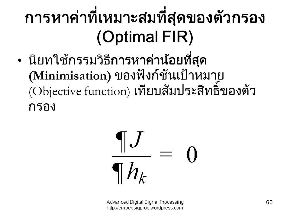 การหาค่าที่เหมาะสมที่สุดของตัวกรอง(Optimal FIR)