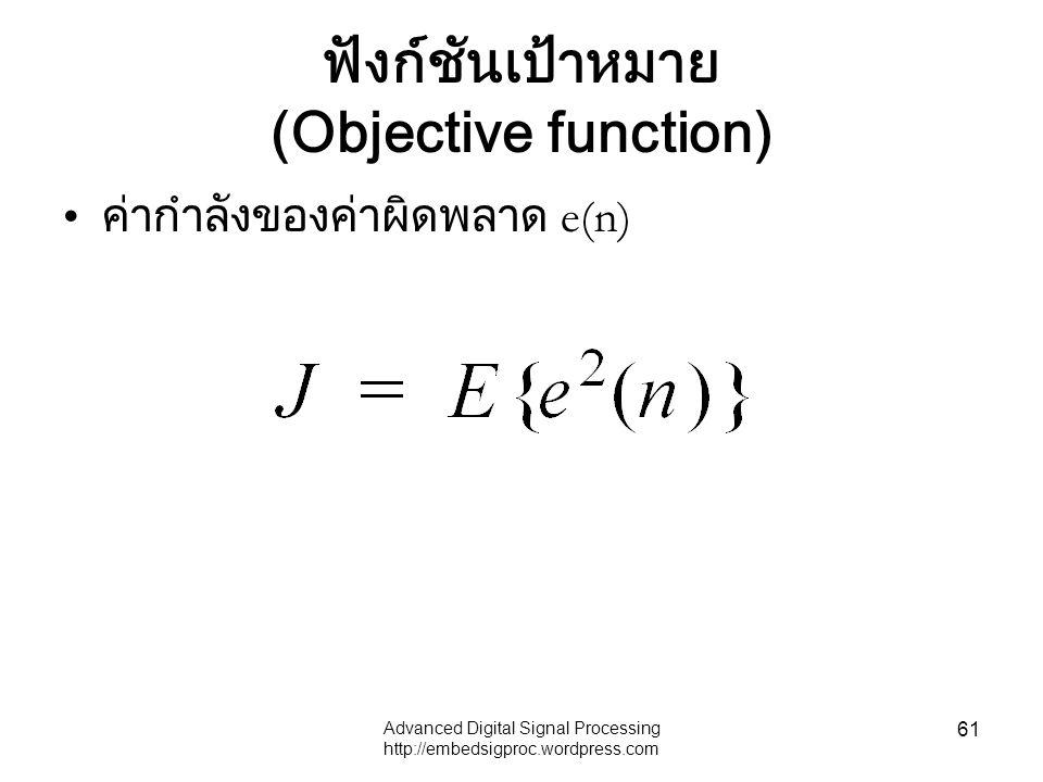 ฟังก์ชันเป้าหมาย (Objective function)