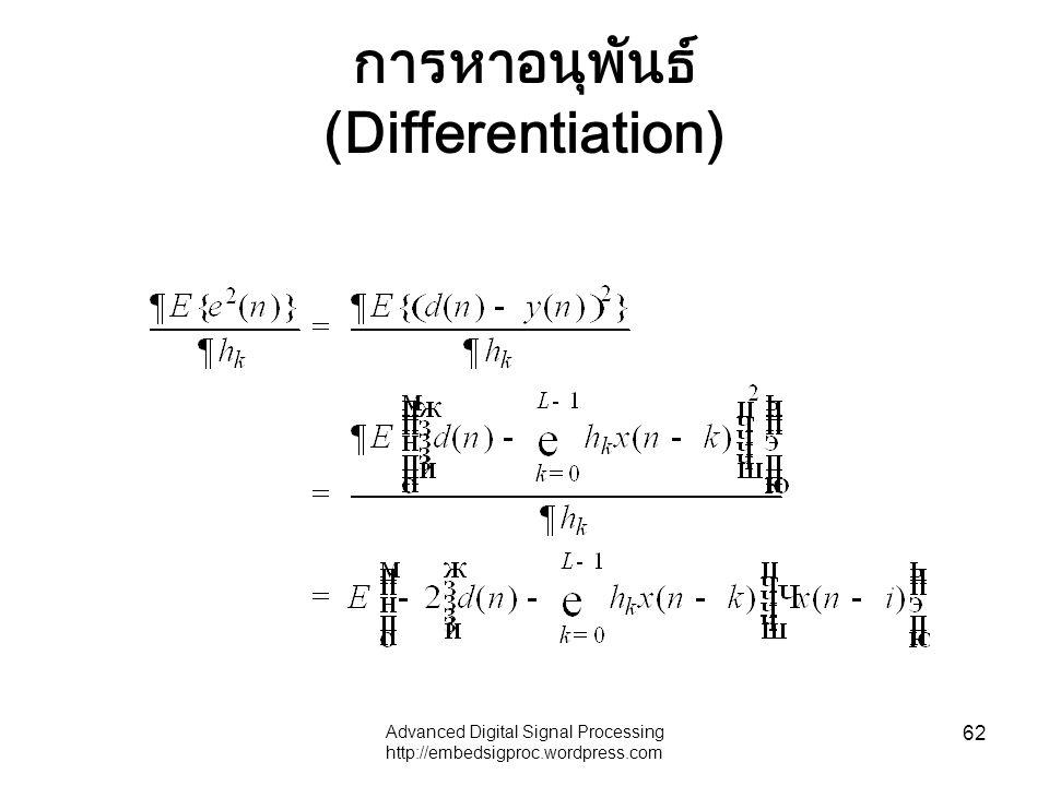 การหาอนุพันธ์ (Differentiation)