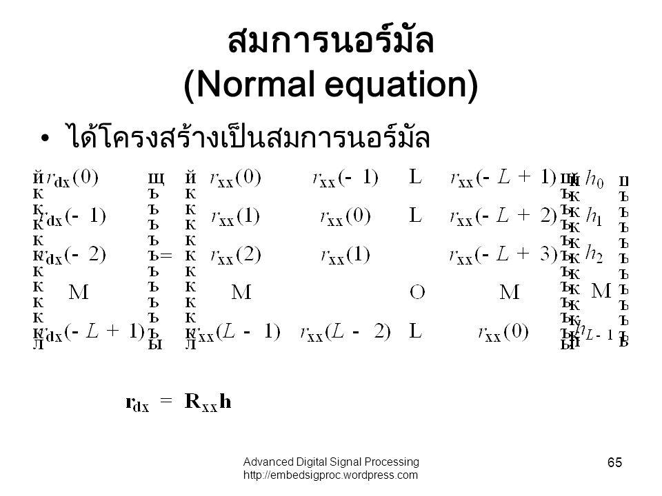 สมการนอร์มัล (Normal equation)