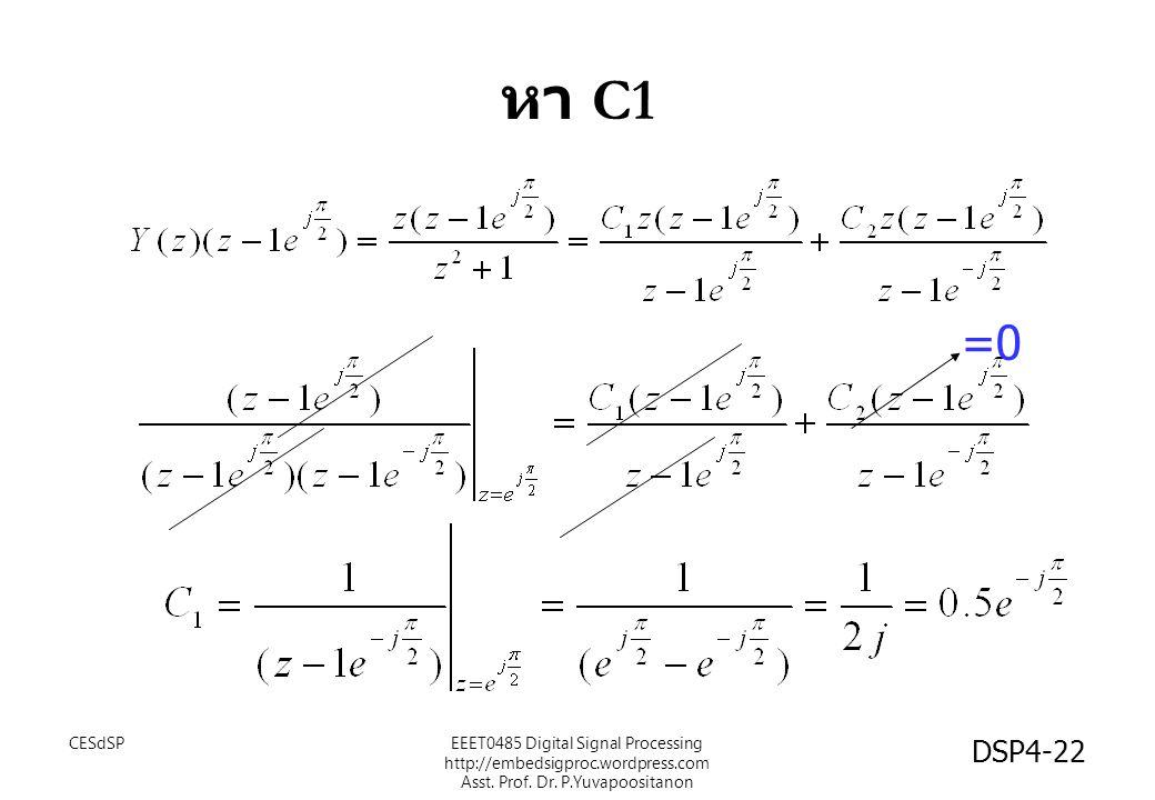 หา C1 =0. CESdSP.