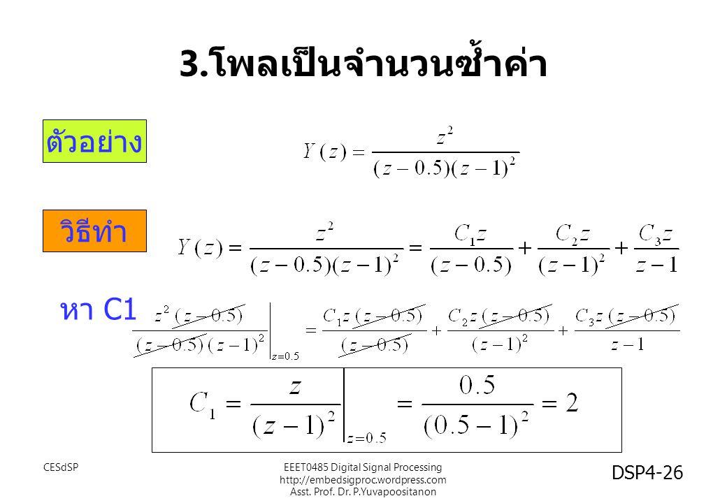 3.โพลเป็นจำนวนซ้ำค่า ตัวอย่าง วิธีทำ หา C1 CESdSP