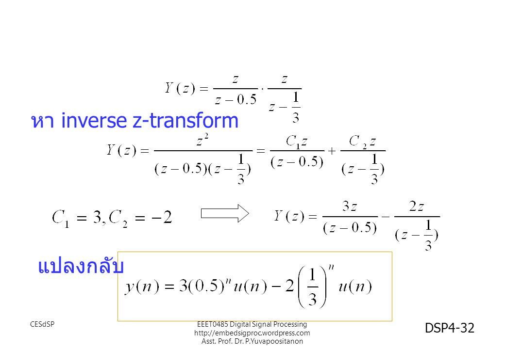 หา inverse z-transform
