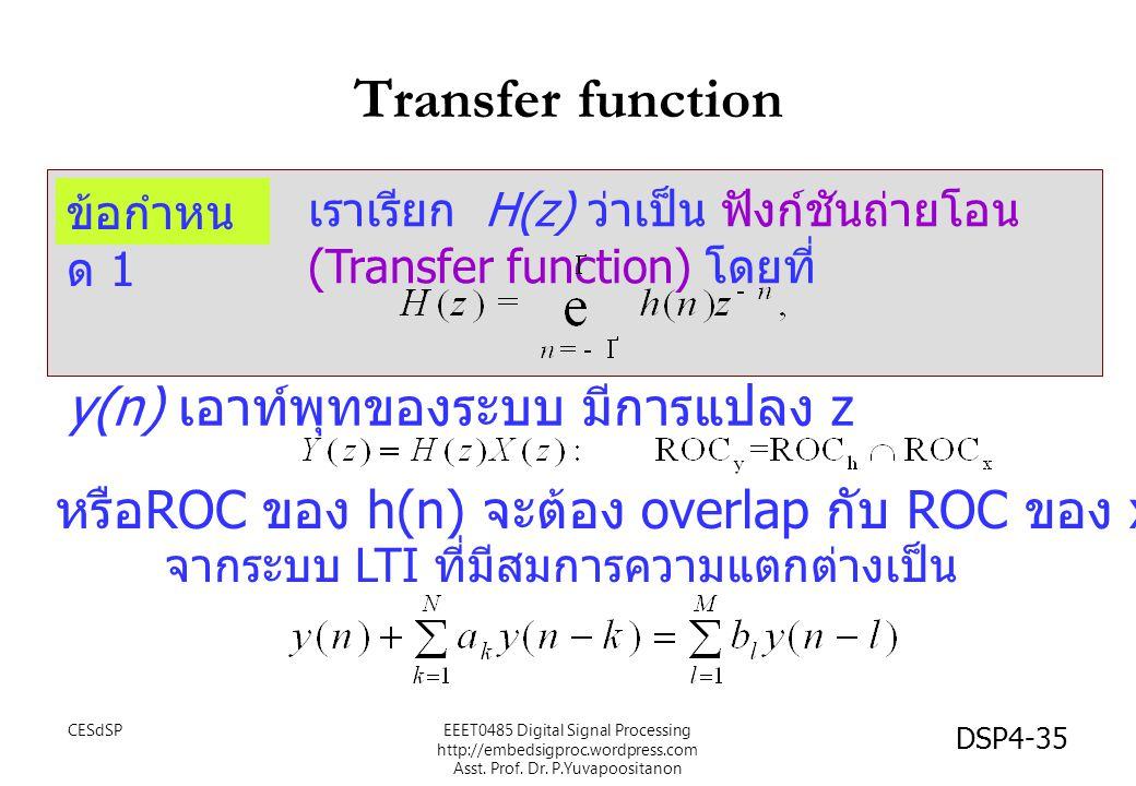 Transfer function y(n) เอาท์พุทของระบบ มีการแปลง z