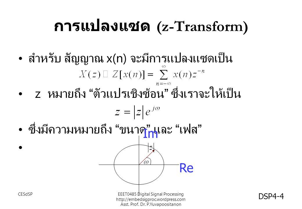 การแปลงแซด (z-Transform)
