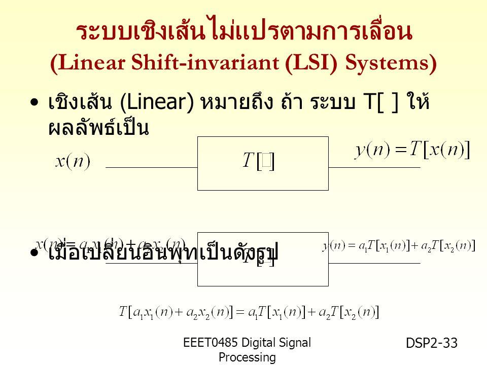 ระบบเชิงเส้นไม่แปรตามการเลื่อน (Linear Shift-invariant (LSI) Systems)