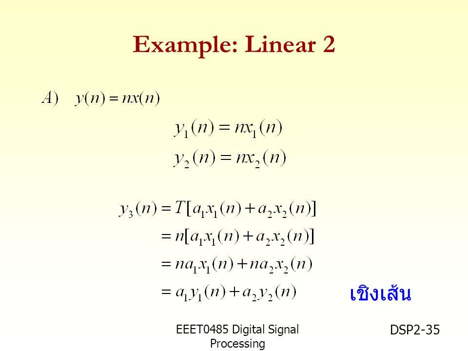 Example: Linear 2 เชิงเส้น EEET0485 Digital Signal Processing