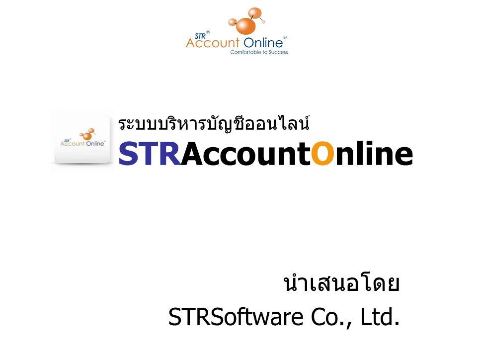 ระบบบริหารบัญชีออนไลน์ STRAccountOnline