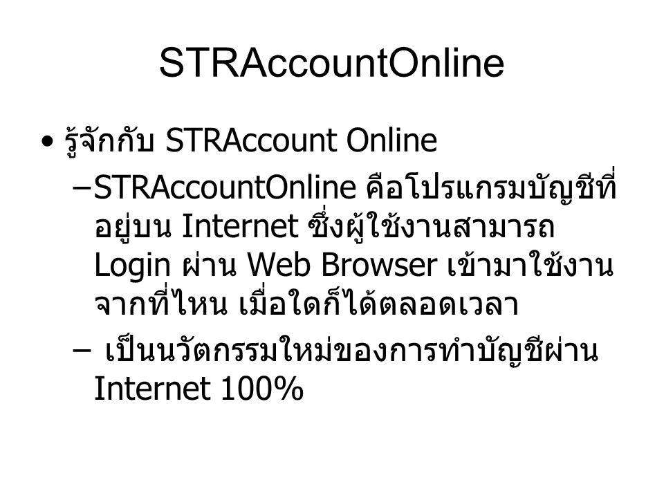 STRAccountOnline รู้จักกับ STRAccount Online