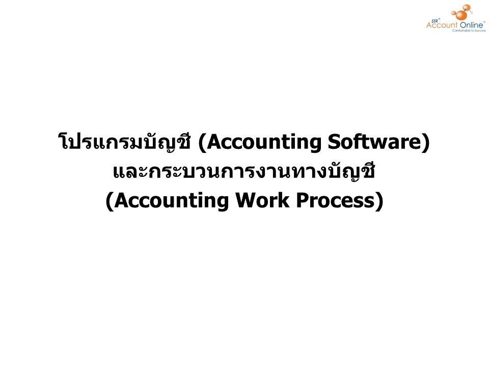 โปรแกรมบัญชี (Accounting Software) และกระบวนการงานทางบัญชี