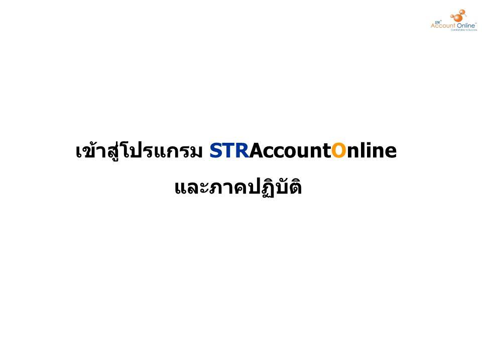 เข้าสู่โปรแกรม STRAccountOnline